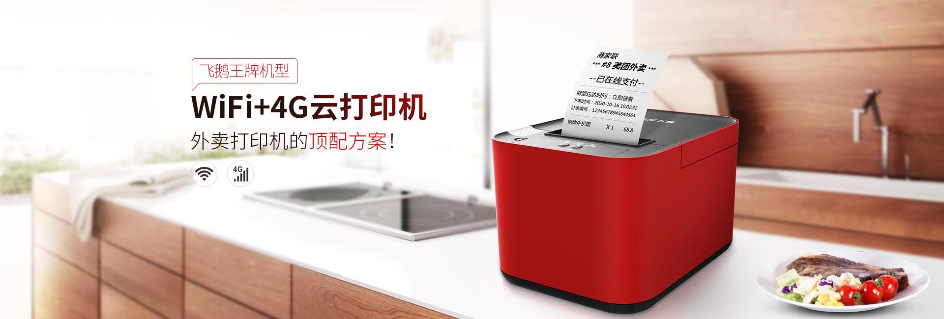 飞鹅王牌机型WiFi+4G云打印机,外卖打印机的顶配方案!