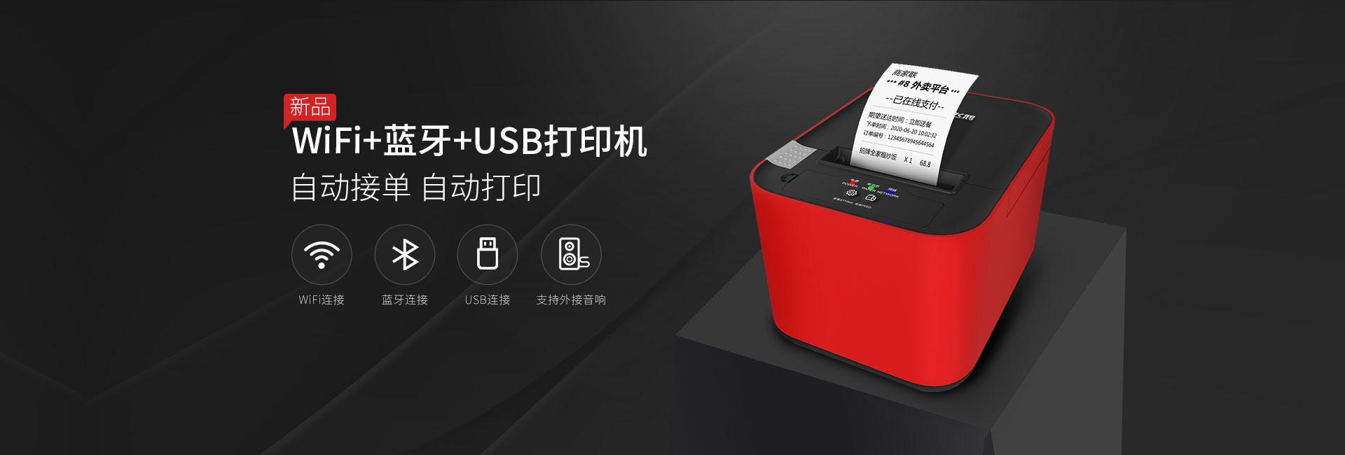 WiFi+蓝牙+USB打印机