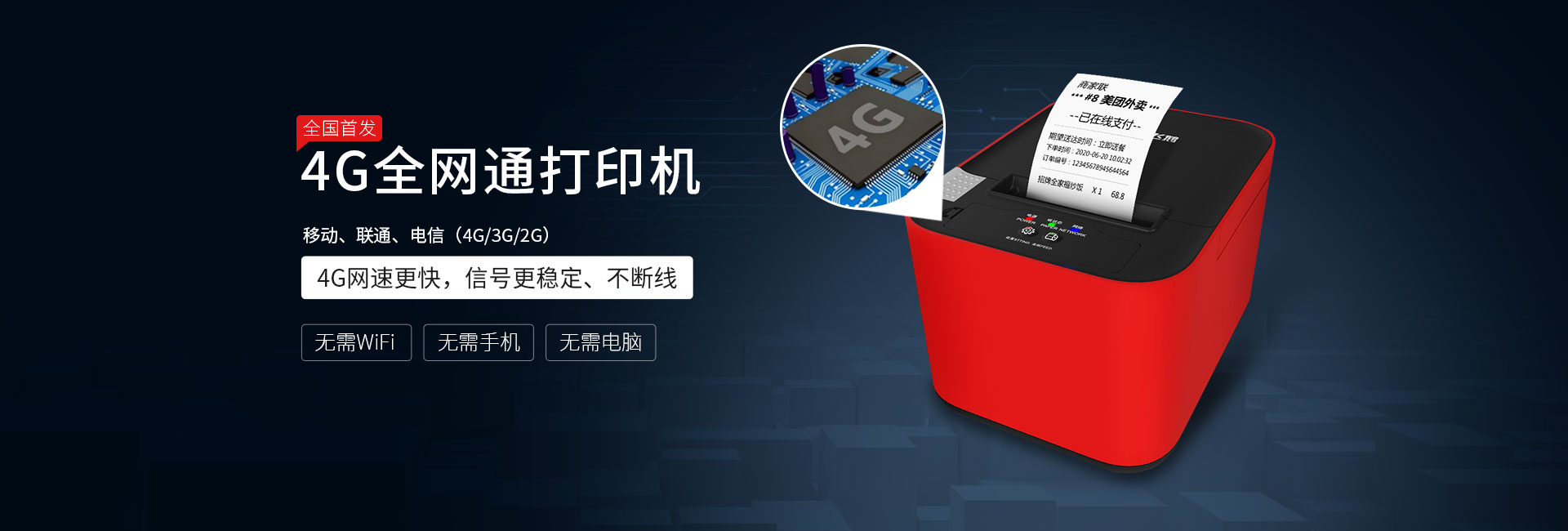 飞鹅4G全网通打印机全国首发