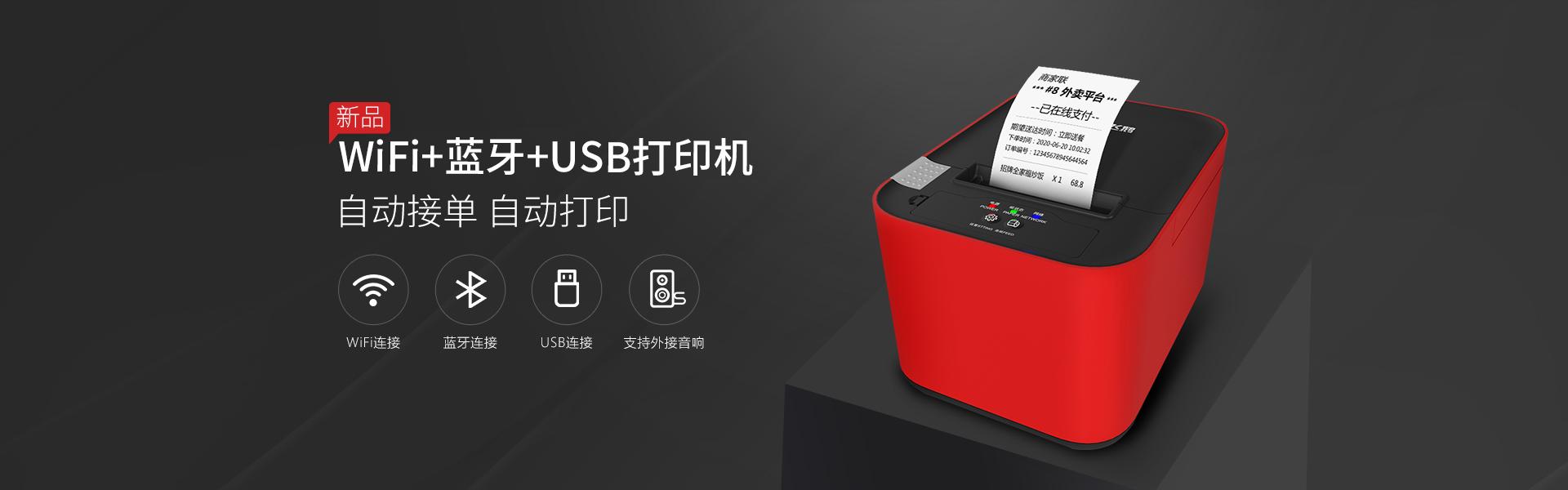 WiFi+蓝牙|--+USB打印机||