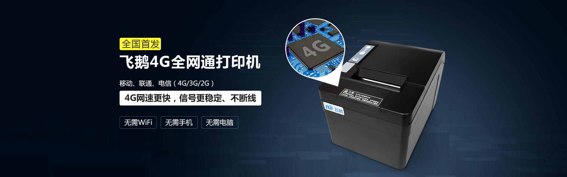 飞鹅_-4G全网通打印机全国首发__
