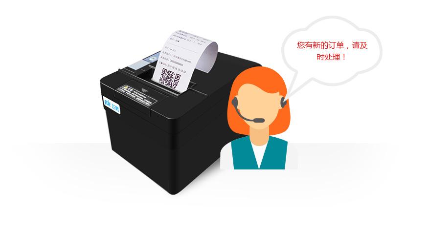 外卖自动接单打印机_-