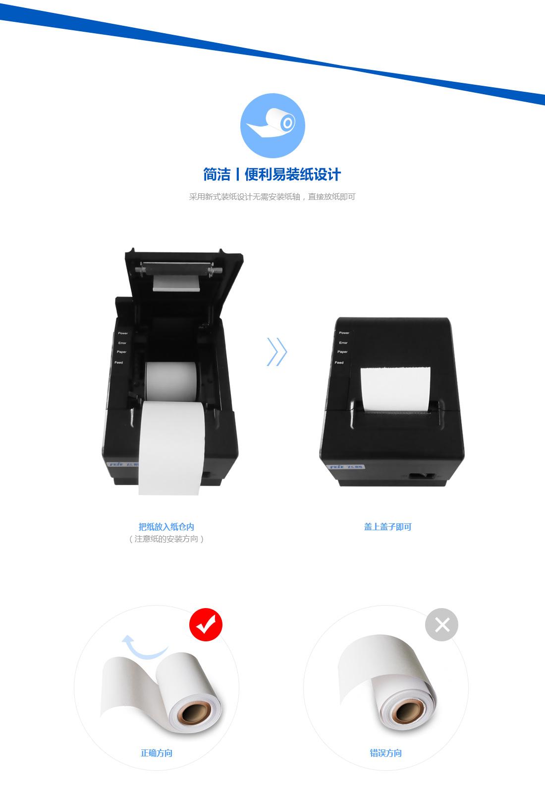 自动接单打印机