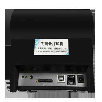 外卖自动接单打印机