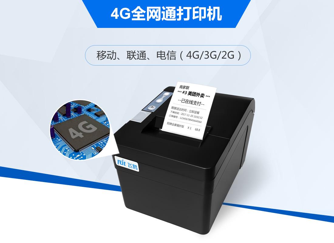 4G全网通打印机