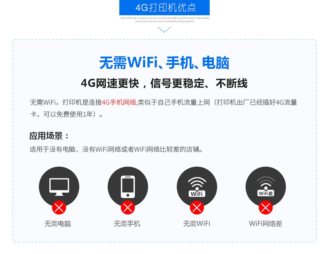 4G全网通打印机优点介绍