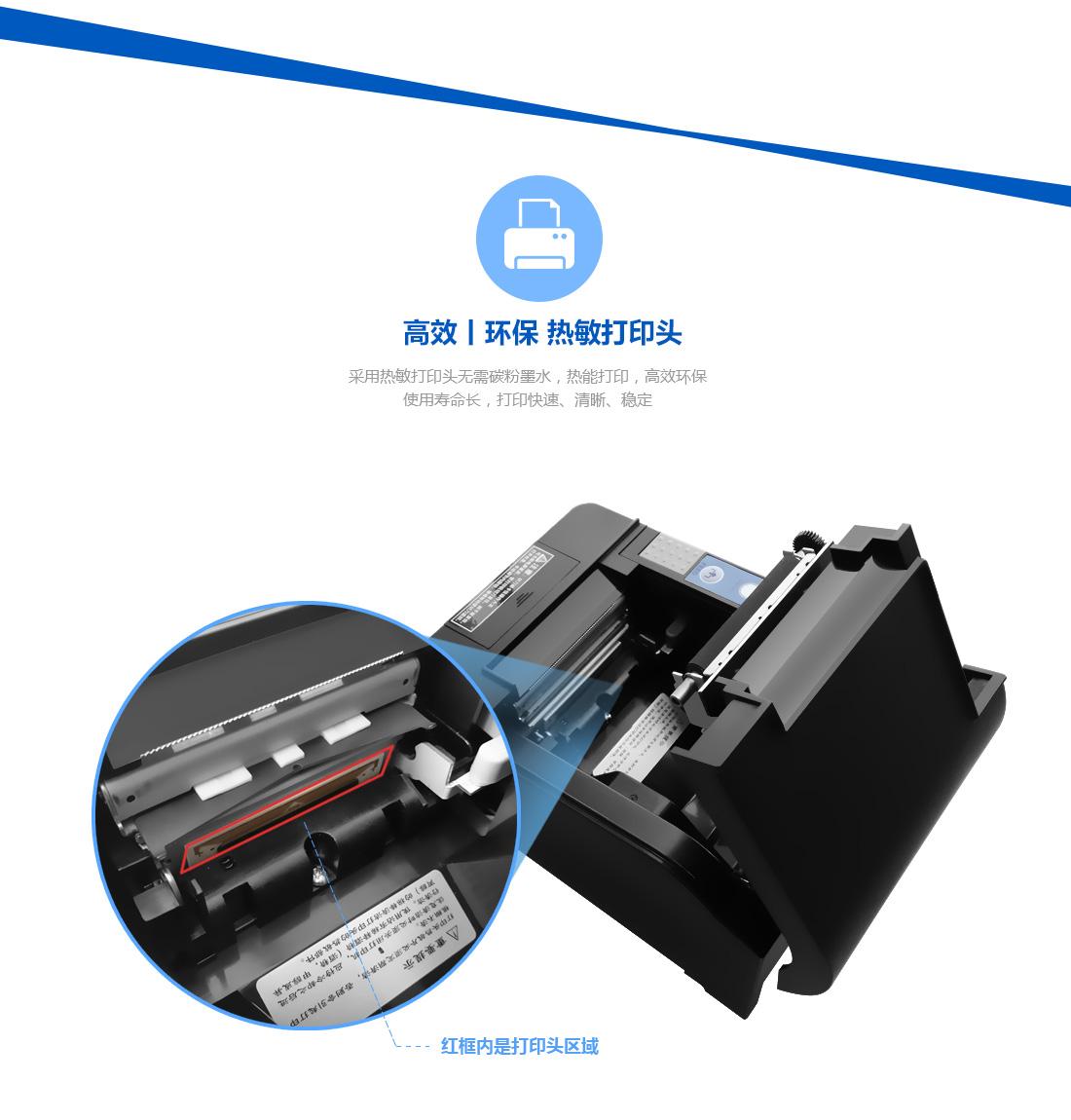 外卖接单打印机-高效环保 热敏打印头
