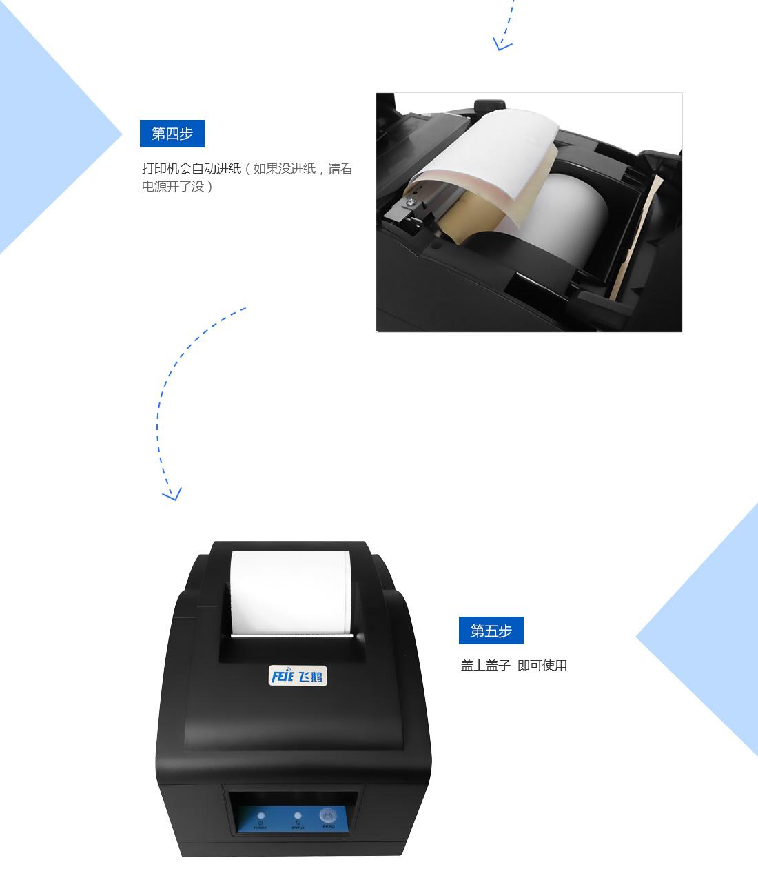 外卖打印机