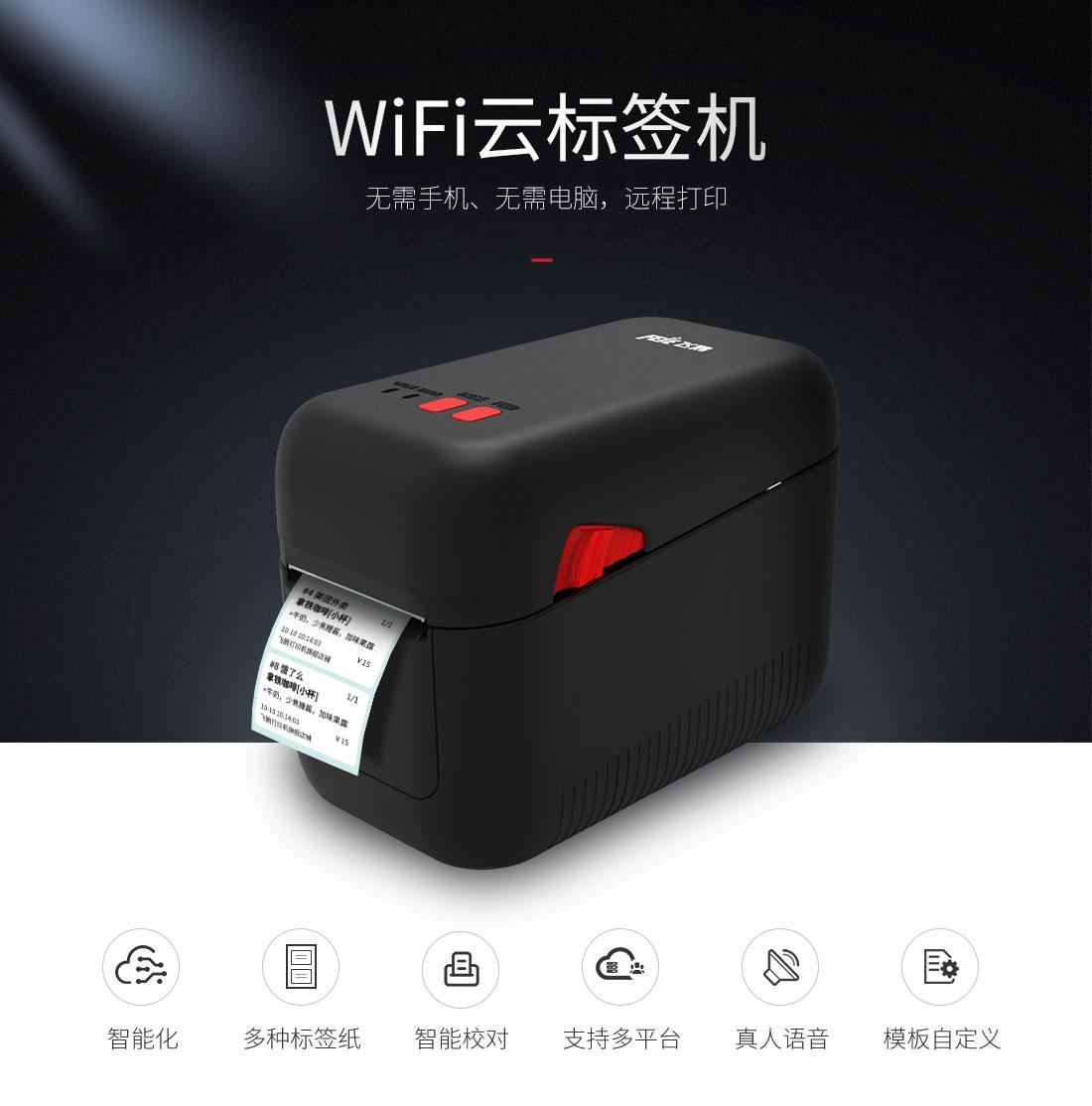 WiFi标签打印机,WiFi条码机