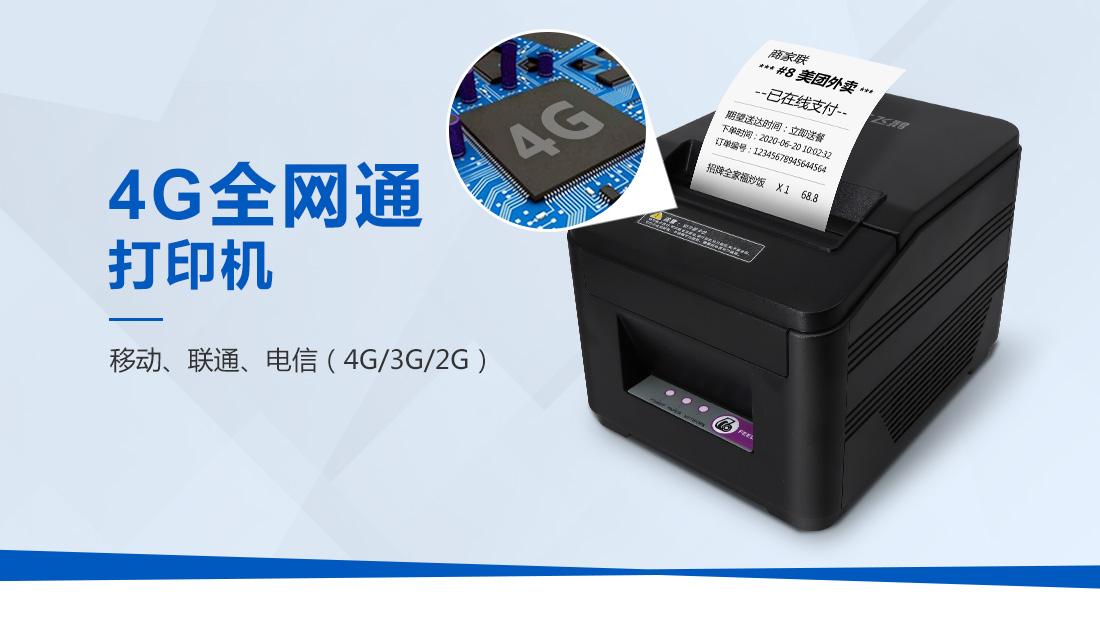 80毫米WiFi打印机