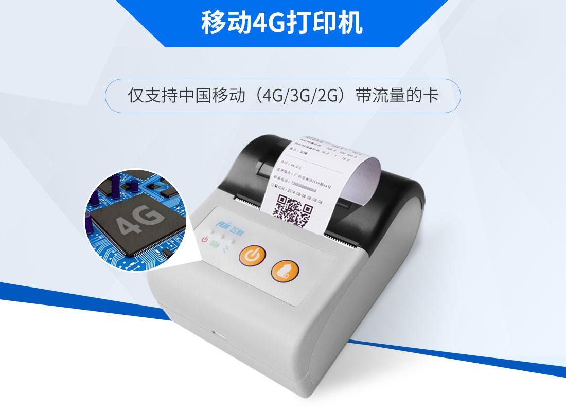 移动4G便携式打印机