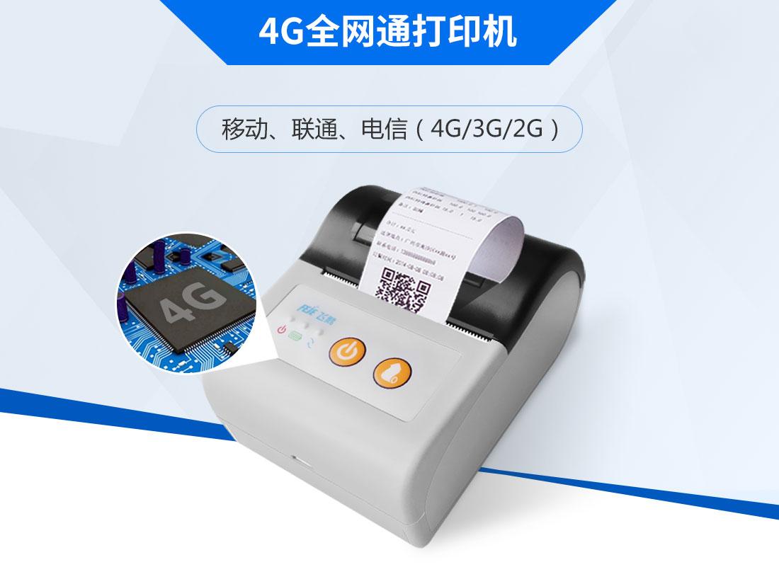 4G便携式打印机