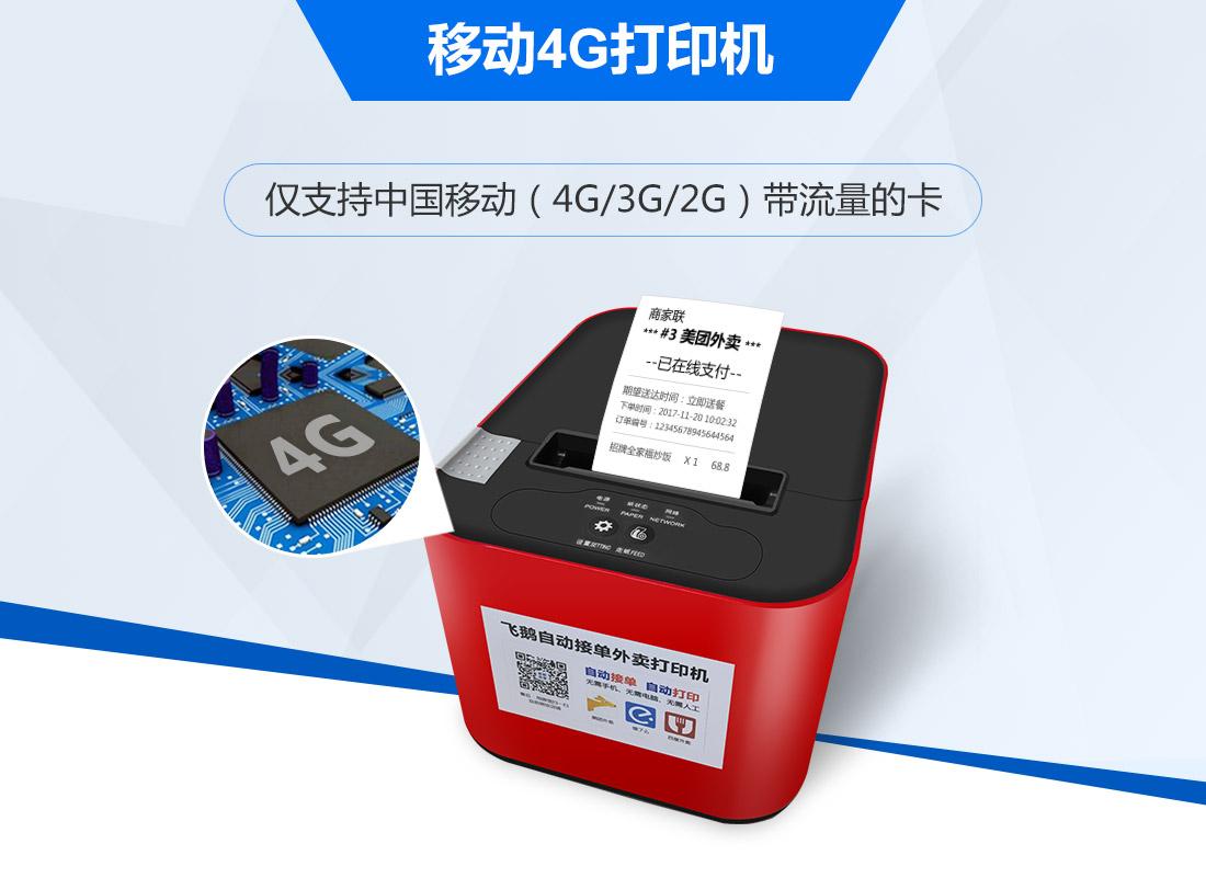 移动4G打印机