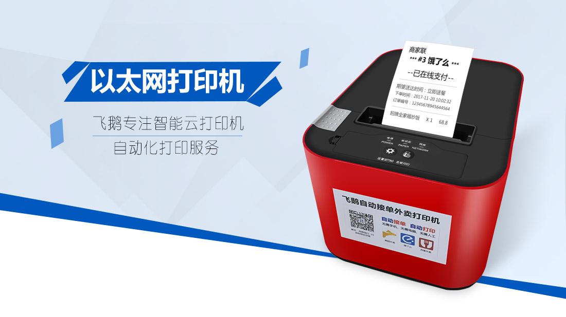 网口打印机