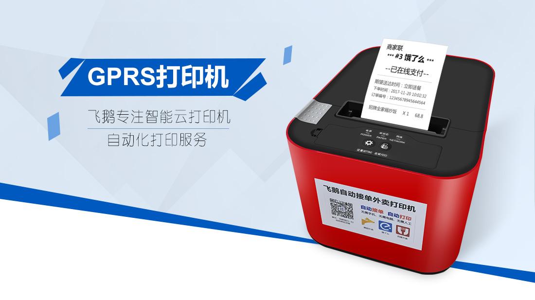 GPRS打印机