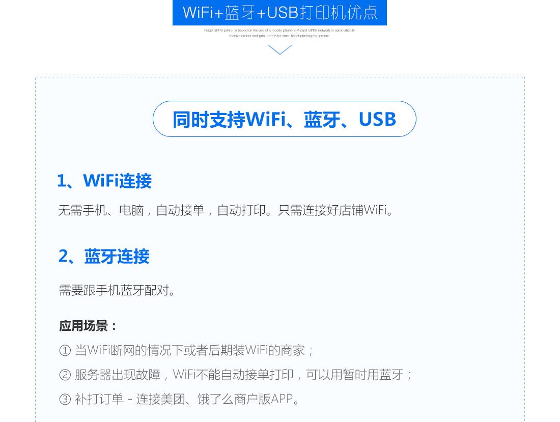 WiFi+蓝牙+USB打印机优点