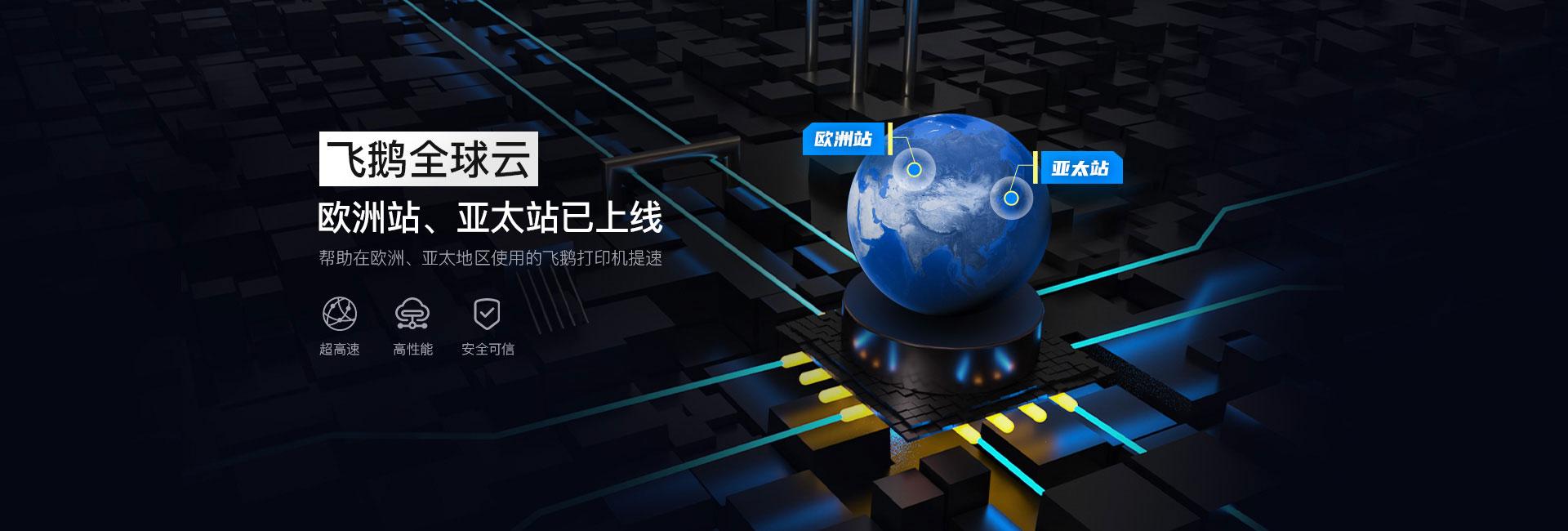飞鹅全球云欧洲站cq9电子在线官网-cq9电子在线官网官方网站、亚太站已上线